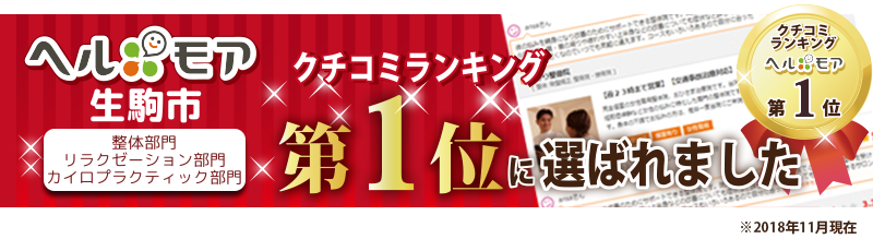 奈良県生駒市の吉祥整体院 身体に優しい施術で全身のバランスを調整します
